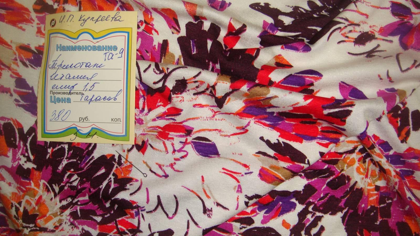 Детский трикотаж ткани 5